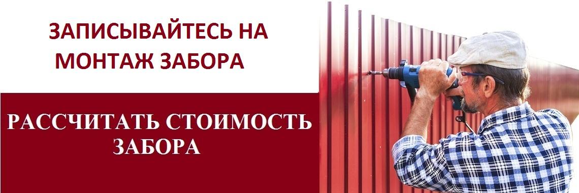Забор в Тюмени