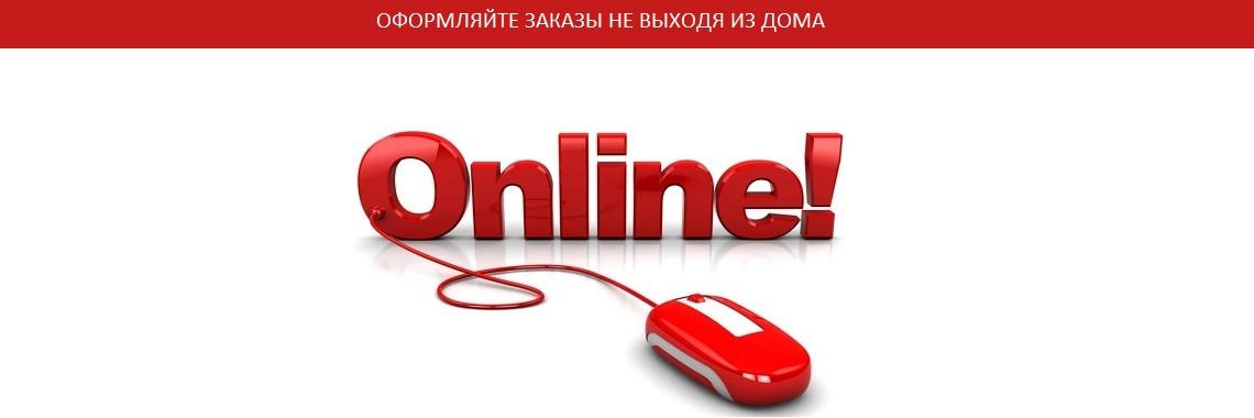 Заказ онлайн
