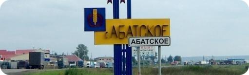 Абатское