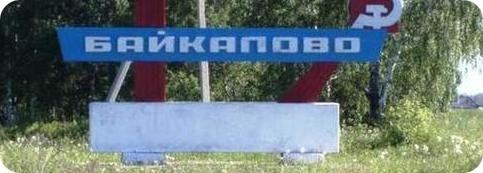 Байкалово