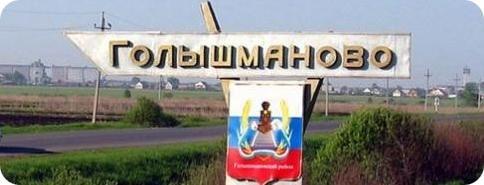 Компания Парад осуществляет поставку из Тюмени кровельных, фасадных  материалов и металлопроката в Голышманово