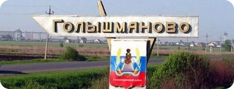 Голышманово